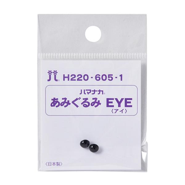 手芸 目 パーツ 『山高ボタン 5mm ブラック H220-605-1』 Hamanaka ハマナカ