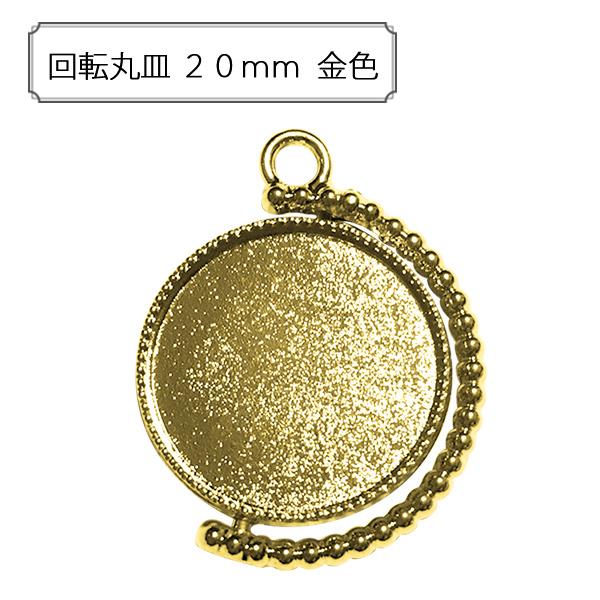 手芸金具 『回転丸皿 20mm 金色』