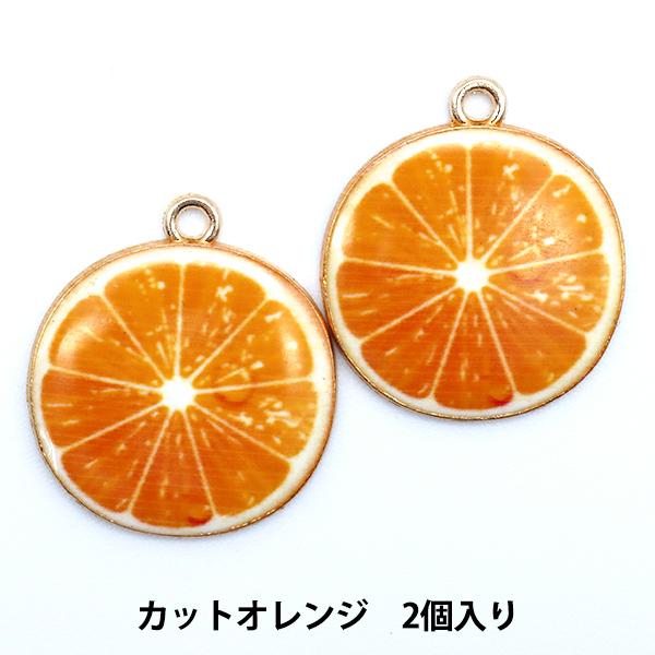 アクセサリー素材 『フルーツチャーム カットオレンジ 2個入り GN-33-21S-12』