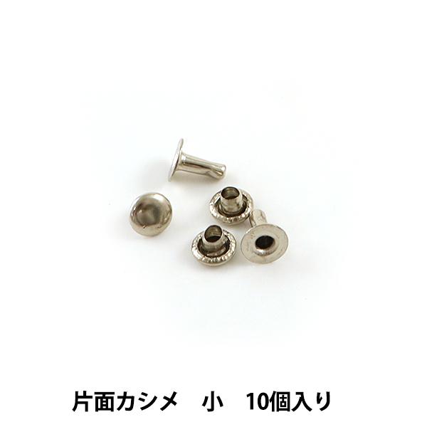 手芸金具 『片面カシメ 小 N 10個入り 1002-01』 LEATHER CRAFT クラフト社