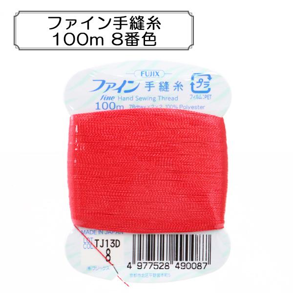 手ぬい糸 『ファイン手縫糸100m 8番色』 Fujix(フジックス)