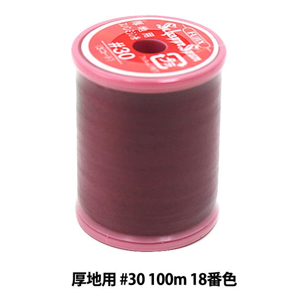 ミシン糸 『シャッペスパン 厚地用 #30 100m 18番色』 Fujix フジックス