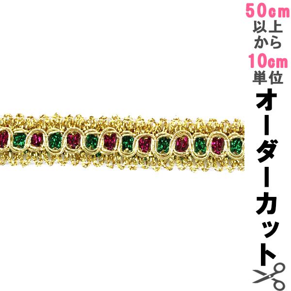 【数量5から】手芸ブレード 『ラメブレード 8163』