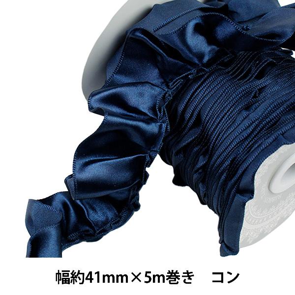 リボン 『フリルリボン 5m×41mm 一反売り コン』