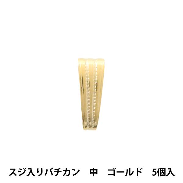 手芸金具 『スジ入りバチカン 中 ゴールド 5個入り』