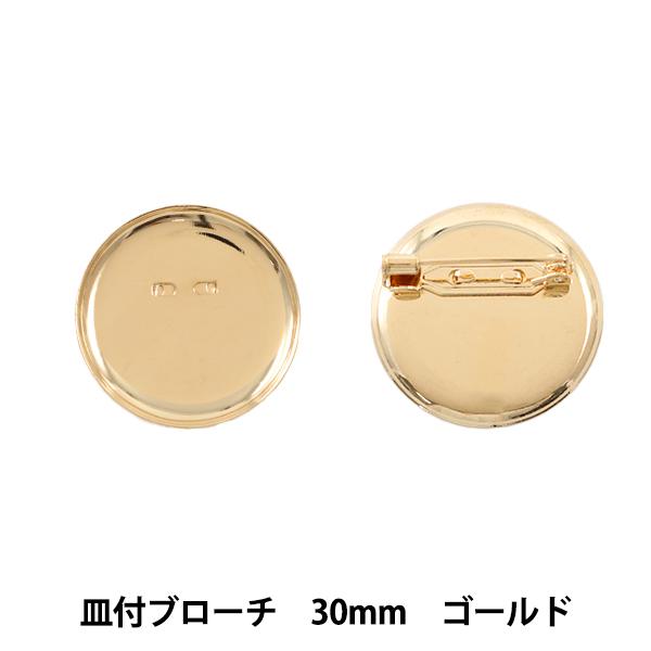 手芸金具 『皿付ブローチ 30mm ゴールド #9192』