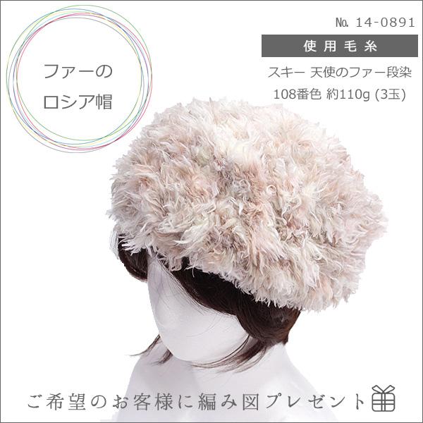 秋冬毛糸 『ふんわりやわらか 天使のファー (段染) 113番色』 SKIYARN スキーヤーン