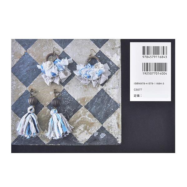 書籍 『布を裂いて編むアクセサリー』 文化出版局
