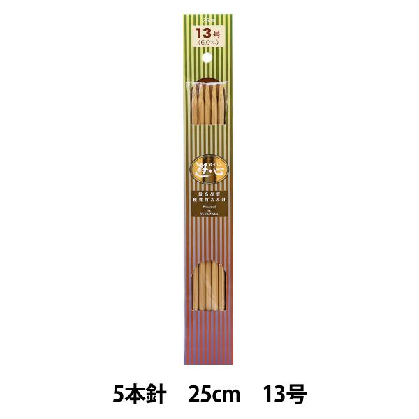 編み針 『硬質竹編針 5本針 25cm 13号』 YUSHIN 遊心【ユザワヤ限定商品】