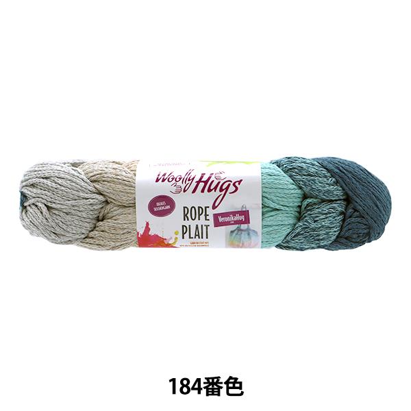 春夏毛糸 『ROPE PLAIT(ローププレイト) 184番色』 Woolly Hugs ウーリーハグズ