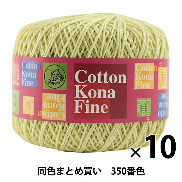 【10玉セット】春夏毛糸 『Cotton KONA Fine(コットンコナファイン) 350番色』 Puppy パピー【まとめ買い・大口】