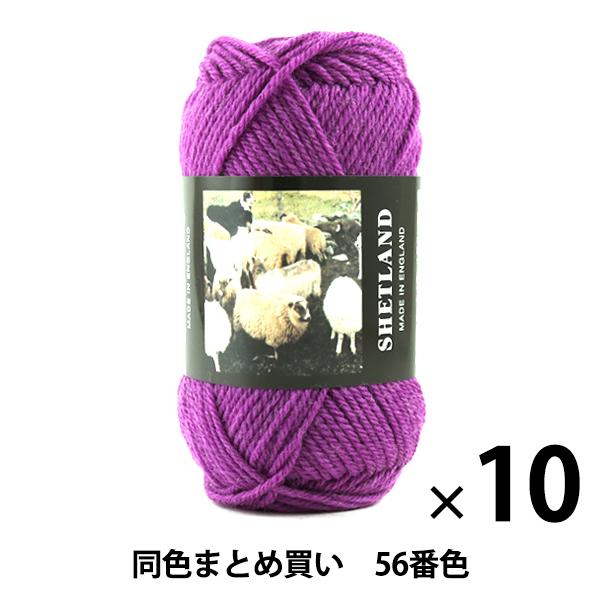【10玉セット】秋冬毛糸 『SHETLAND(シェットランド) 56番色』 Puppy パピー【まとめ買い・大口】