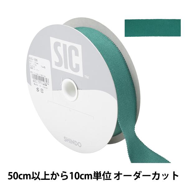 【数量5から】 リボン 『レーヨンペタシャムリボン SIC-100 幅約2.5cm 116番色』