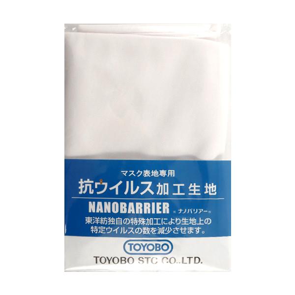 生地 『抗ウイルス加工ナノバリアーカットクロス 白 C-KAM4925-WH』 東洋紡 TOYOBO