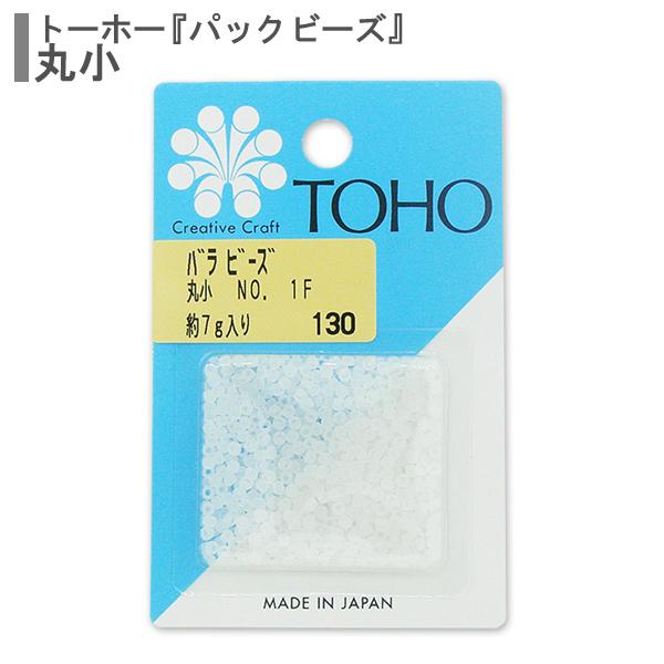 ビーズ 『バラビーズ 丸小 No.1F』 TOHO BEADS トーホービーズ