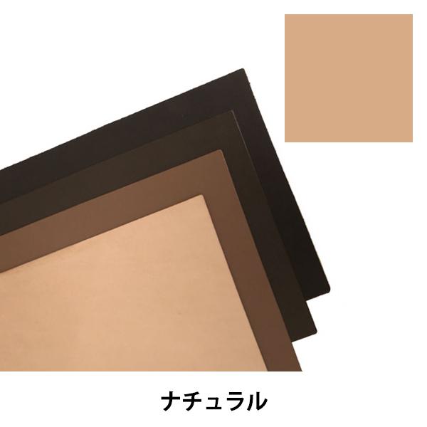 レザークラフト 『牛本革シート 30cm×20cm ナチュラル』 レザーシート ハンドメイド 革小物