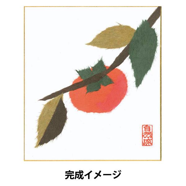 ちぎり絵キット 『楽ラクちぎり絵セット 柿』