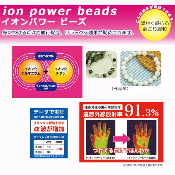 ビーズ 『イオンパワービーズ ジェード 10ヶ IPB8-7』 TOHO BEADS トーホービーズ