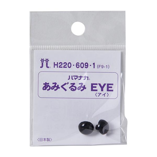 手芸 目 パーツ 『山高ボタン 9mm ブラック H220-609-1』 Hamanaka ハマナカ