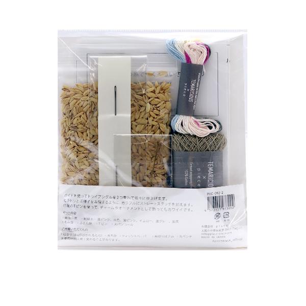Piece(ピース) 刺しゅうキット 『草木染めの糸で作る小さなテマリ バタフライコーヒー PHC-092-2』