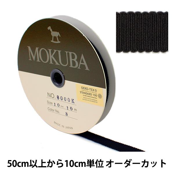 【数量5から】リボン 『木馬グログランリボン 8000K-10-3』 MOKUBA 木馬