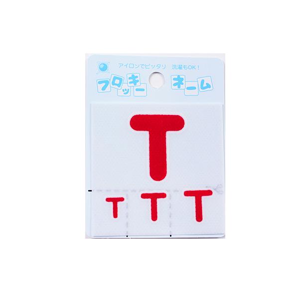 ワッペン 『フロッキーネーム (アルファベット) 赤色 T』 寺井