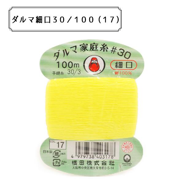 手縫糸 『ダルマ家庭糸 #30 細口 100m 17番色』 DARUMA 横田