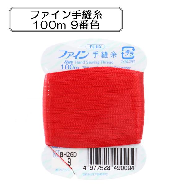 手ぬい糸 『ファイン手縫糸100m 9番色』 Fujix(フジックス)
