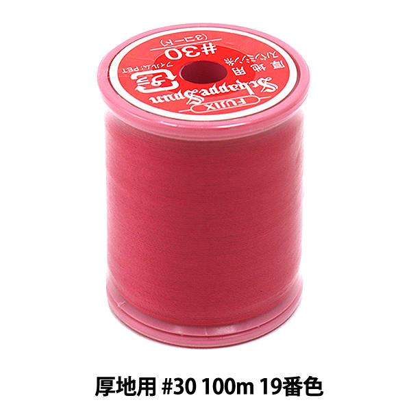 ミシン糸 『シャッペスパン 厚地用 #30 100m 19番色』 Fujix フジックス