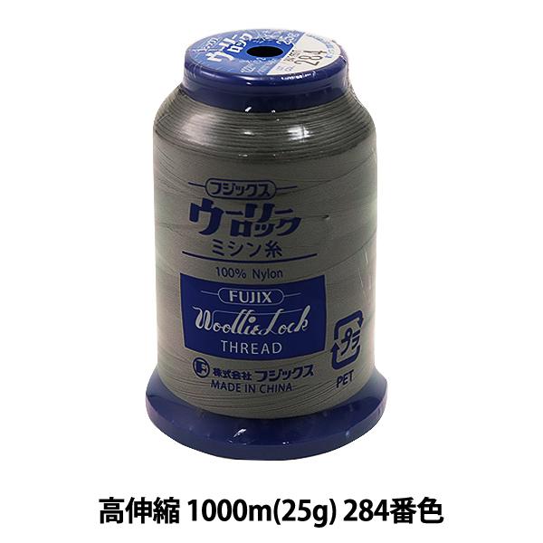 ロックミシン用ミシン糸 『ウーリーロック 高伸縮 1000m (25g) 284番色』 Fujix フジックス