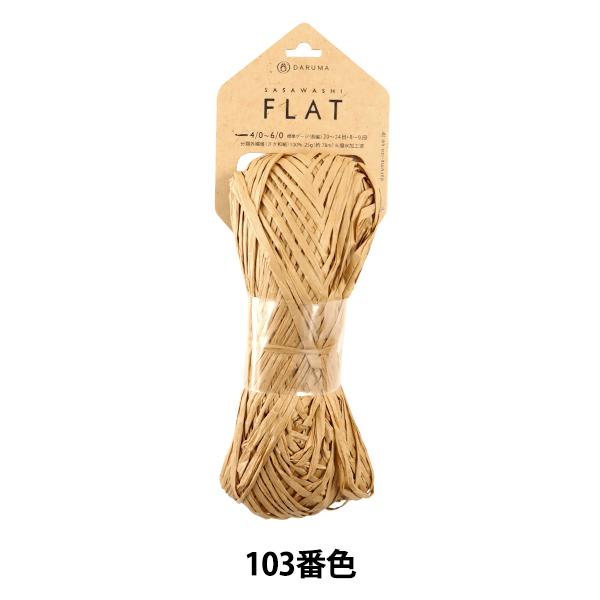 春夏毛糸 『SASAWASHI FLAT (笹和紙 フラット) ライトブラウン 103番色』 DARUMA ダルマ 横田