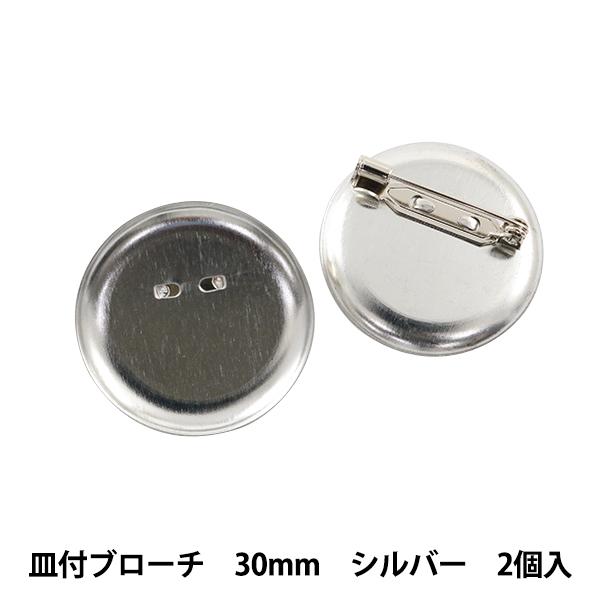手芸金具 『皿付ブローチ 30mm シルバー 2個入り #9192』