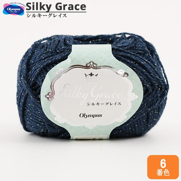 秋冬毛糸 『Silky Grace (シルキーグレイス) 6番色』 Olympus オリムパス