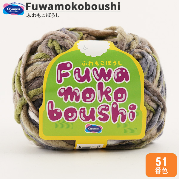 秋冬毛糸 『FUWAMOKOOUSHI (ふわもこぼうし) 51番色』 Olympus オリムパス