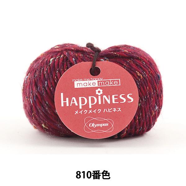 秋冬毛糸 『make make HAPPINESS (メイクメイク ハピネス) 810番色』 Olympus オリムパス