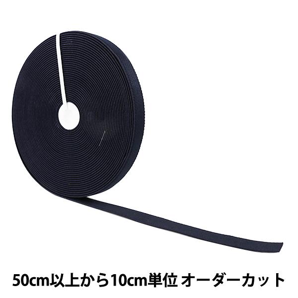 【数量5から】ゴム 『サスペンダーゴム 15mm幅 62番色 MSPG15』 KIYOHARA 清原