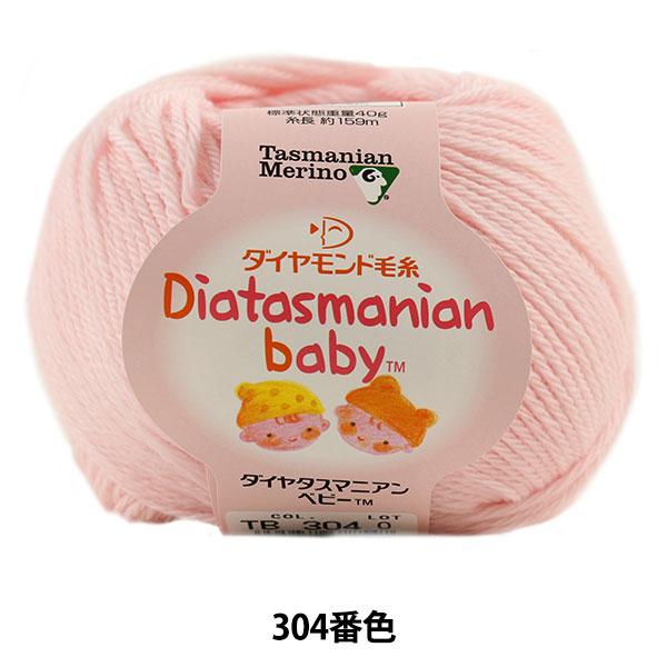 ベビー毛糸 『Diatasmanian baby (ダイヤタスマニアンベビー) 304 (薄ピンク) 番色』 DIAMOND ダイヤモンド