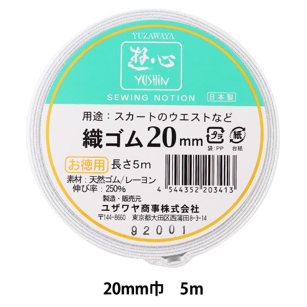 ゴム 『織ゴム 20mm巾 5m巻 2-500』 YUSHIN 遊心【ユザワヤ限定商品】