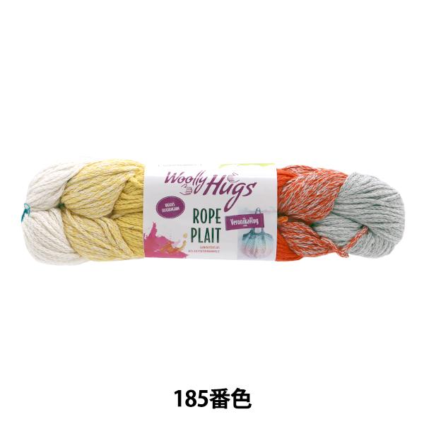 春夏毛糸 『ROPE PLAIT(ローププレイト) 185番色』 Woolly Hugs ウーリーハグズ