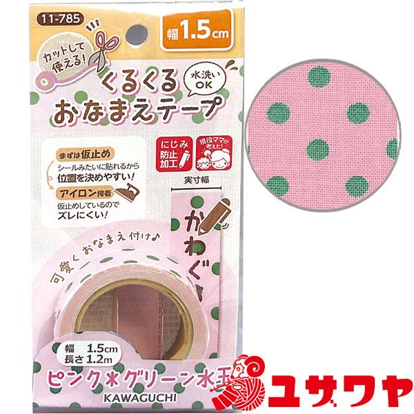 KAWAGUCHI くるくるおなまえテープ 1.5cm ピンク×グリーン水玉/11-785[入園入学/名前書き/学用品/筆記用具/テープ/河口]