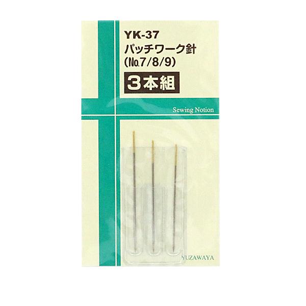 刺しゅう針 『パッチワーク針 No.7〜9 3本組 YK-37』【ユザワヤ限定商品】