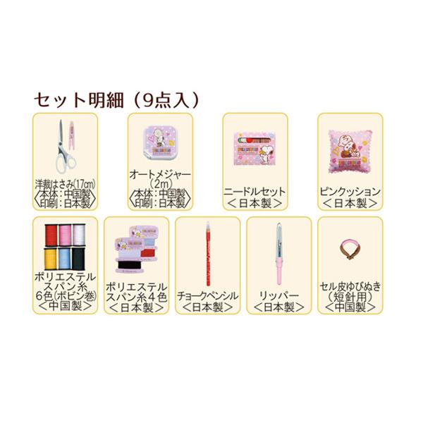 ソーイングセット 裁縫セット 『スヌーピー ソーイングキット コンパクトタイプ No.8566』 ミササ misasa