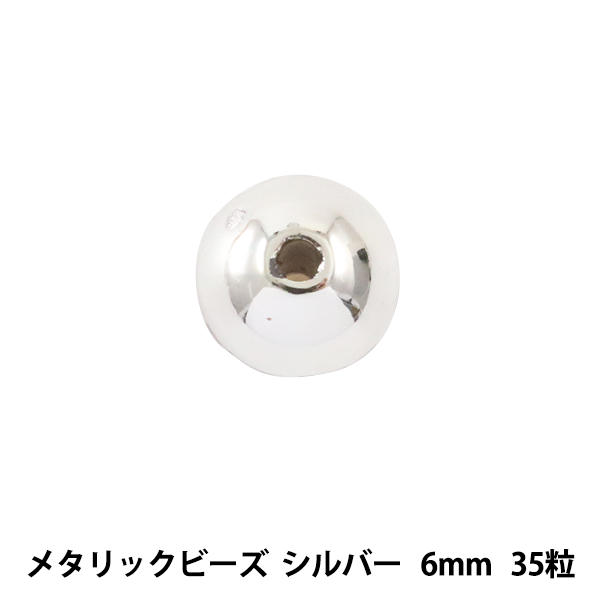 ビーズ 『メタリックビーズ シルバー 6mm 35粒入り』