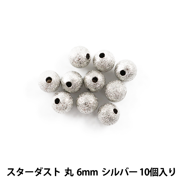 手芸金具 『スターダスト 丸 6mm シルバー 10個入』