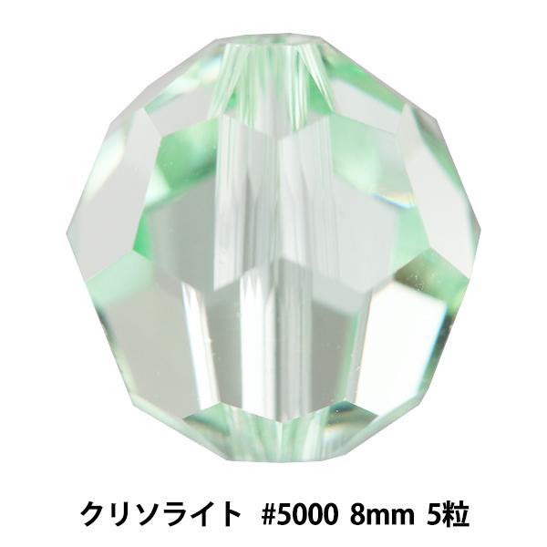 スワロフスキー 『#5000 Round cut Bead クリソライト 8mm 5粒』 SWAROVSKI スワロフスキー社