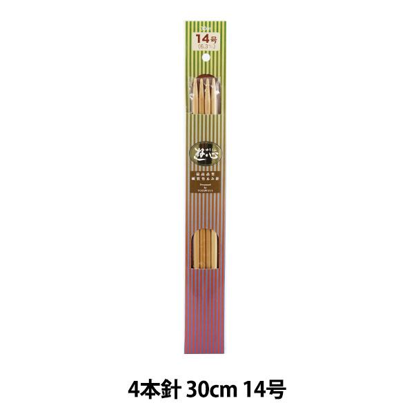 編み針 『硬質竹編針 4本針 30cm 14号』 YUSHIN 遊心【ユザワヤ限定商品】