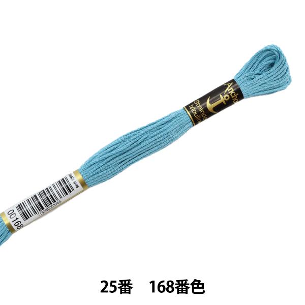 刺しゅう糸 『Anchor(アンカー) 25番刺繍糸 168番色』