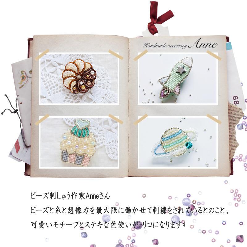 刺繍キット anneさんのビーズ刺しゅうキット フレンチクルーラのブローチ チョコレート/LP-650-3 Piece(ピース)