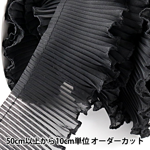 【数量5から】フリルリボンテープ 『テトロンフリル 黒 幅約50mm』