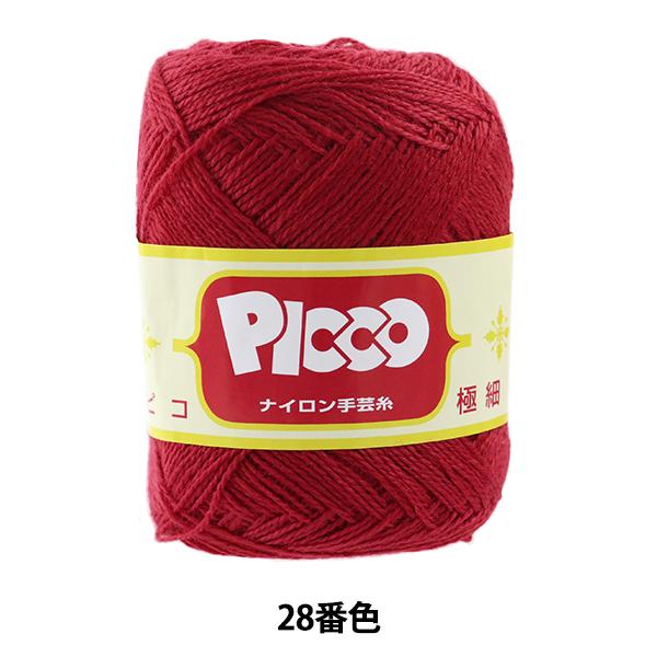 手芸糸 『ピコナイロン極細 28番色 レッド』
